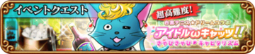 IdolCats2_sp_b.png