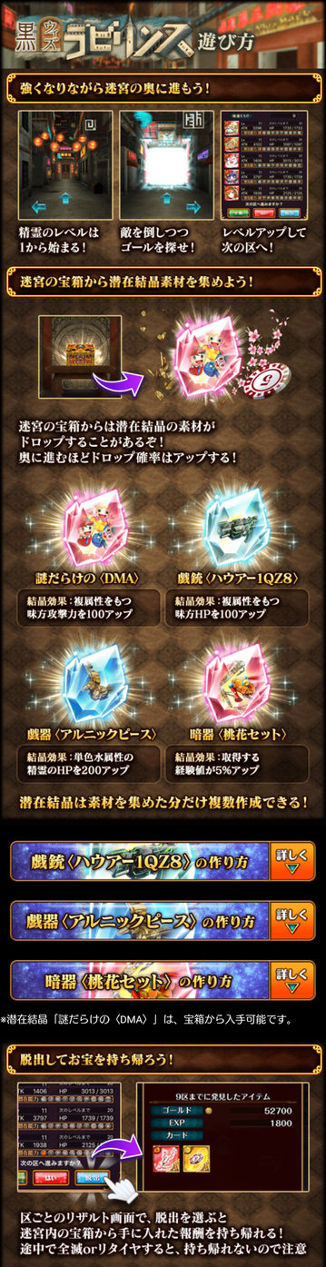 labyrinth_info1.png