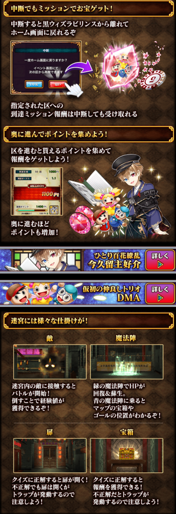 labyrinth_info2.png